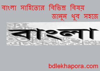 বাংলা